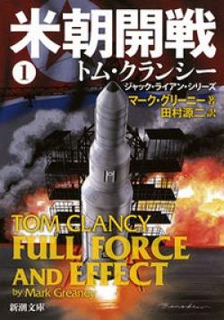 米朝開戦(1)