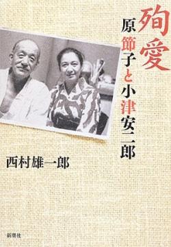 殉愛 : 原節子と小津安二郎