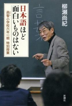 日本語ほど面白いものはない : 邑智小学校六年一組特別授業