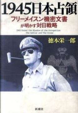 1945日本占領 : フリーメイスン機密文書が明かす対日戦略