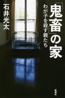 「鬼畜」の家
