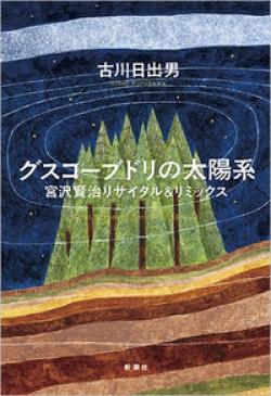 グスコーブドリの太陽系