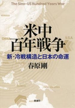 米中百年戦争 = The Sino-US Hundred Years War : 新・冷戦構造と日本の命運