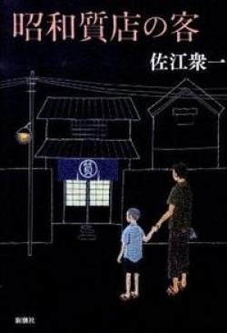 昭和質店の客