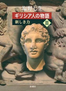 ギリシア人の物語Ⅲ 新しき力