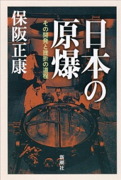 日本の原爆 : その開発と挫折の道程