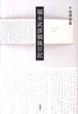 福永武彦戦後日記