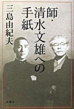 師・清水文雄への手紙