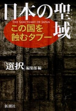 日本の聖域