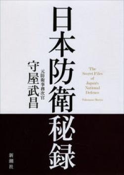 日本防衛秘録