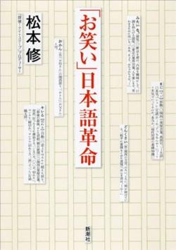 「お笑い」日本語革命