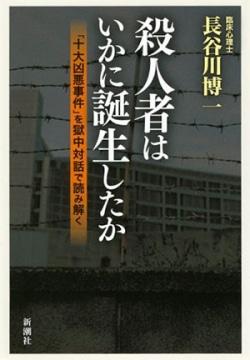 殺人者はいかに誕生したか : 「十大凶悪事件」を獄中対話で読み解く
