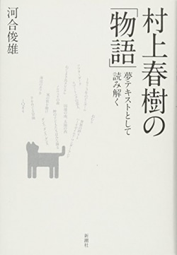 村上春樹の「物語」 : 夢テキストとして読み解く