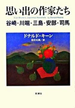 思い出の作家たち : 谷崎・川端・三島・安部・司馬