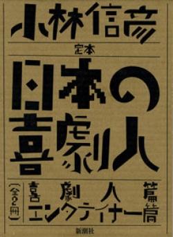 定本 日本の喜劇人