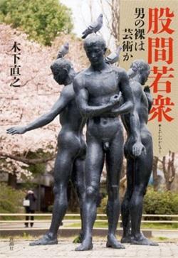 股間若衆 : 男の裸は芸術か