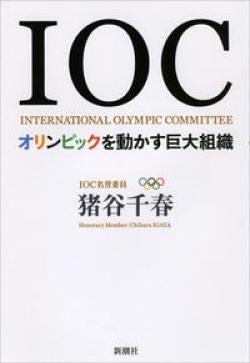 IOC : オリンピックを動かす巨大組織