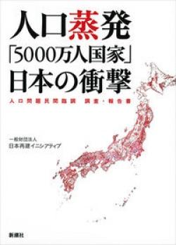 人口蒸発「5000万人国家」日本の衝撃