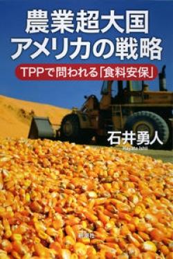 農業超大国アメリカの戦略