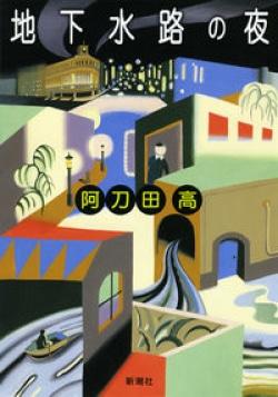 地下水路の夜