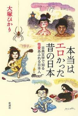 本当はエロかった昔の日本