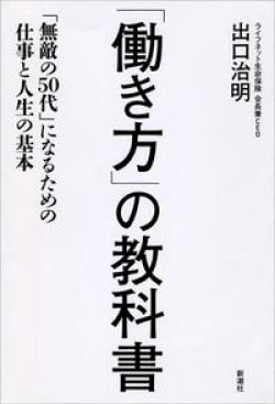「働き方」の教科書