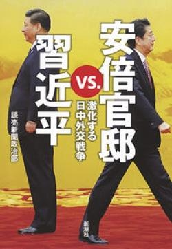 安倍官邸vs.習近平