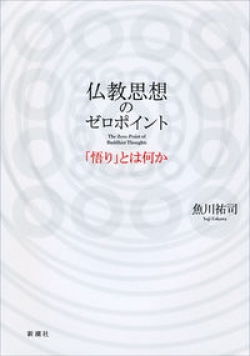 仏教思想のゼロポイント