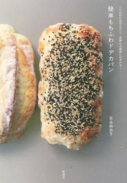ただ材料を混ぜるだけ、発酵は冷蔵庫におまかせ! 簡単もちふわドデカパン