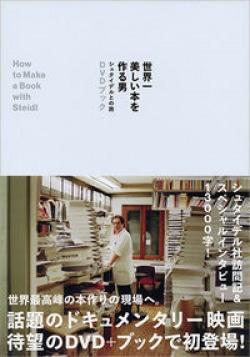 世界一美しい本を作る男~シュタイデルとの旅 DVDブック