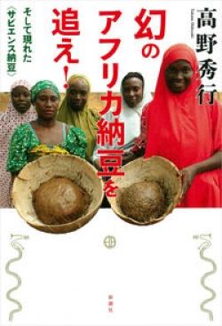 幻のアフリカ納豆を追え!