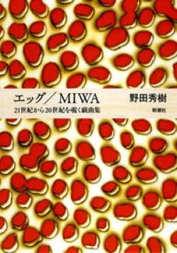 エッグ/MIWA
