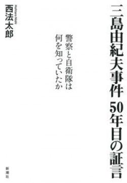 三島由紀夫事件 50年目の証言
