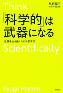 「科学的」は武器になる