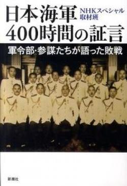 日本海軍400時間の証言 : 軍令部・参謀たちが語った敗戦