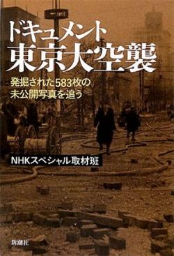 ドキュメント東京大空襲 : 発掘された583枚の未公開写真を追う