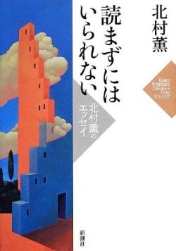 読まずにはいられない : 北村薫のエッセイ
