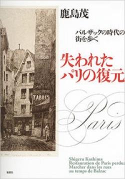 失われたパリの復元