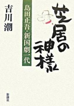 芝居の神様 : 島田正吾・新国劇一代