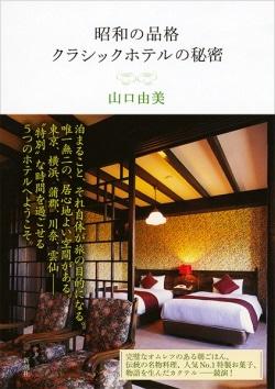 昭和の品格 クラシックホテルの秘密
