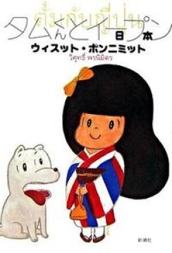 タムくんとイープン(日本)