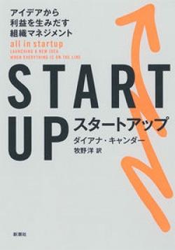 STARTUP(スタートアップ)