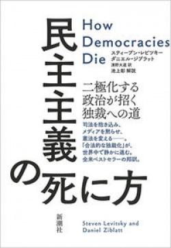 民主主義の死に方