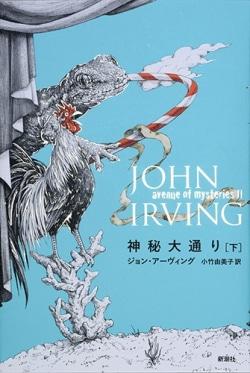 ジョン・アーヴィング 25年越しの小説が完成するまで〈『神秘大通り ...
