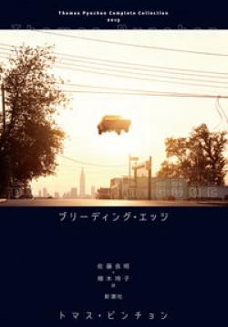トマス・ピンチョン全小説 ブリーディング・エッジ