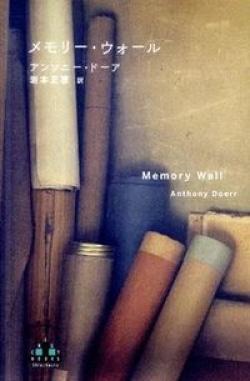 メモリー・ウォール