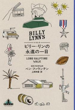 ビリー・リンの永遠の一日
