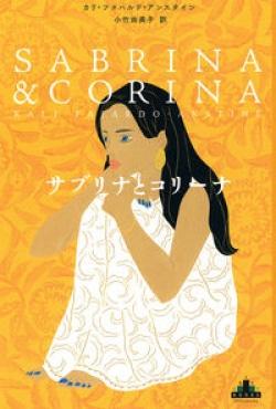 サブリナとコリーナ