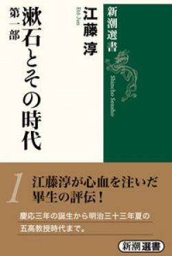漱石とその時代 第1部
