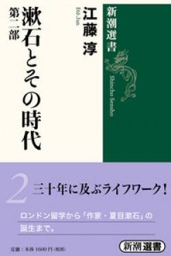 漱石とその時代 第2部